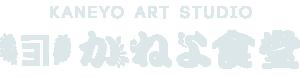 【公式】かねよ食堂 -KANEYO ART STUDIO-